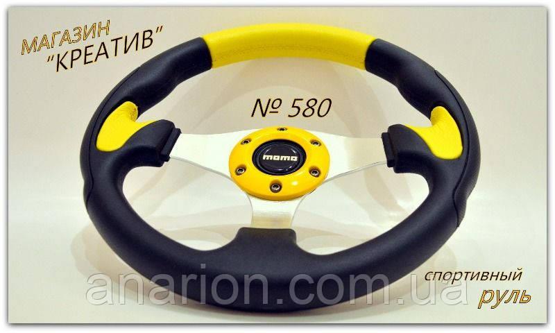 Руль спортивный №580 (желтый).
