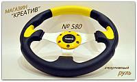 Руль спортивный №580 (желтый)., фото 1