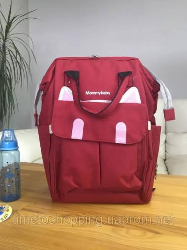 Сумка - рюкзак для мам Mommybaby/Мами бэйби; вишневый цвет.