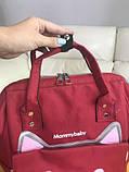 Сумка - рюкзак для мам Mommybaby/Мами бэйби; вишневый цвет., фото 4