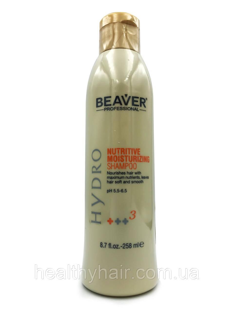 Beaver Hydro Nutritive Moisturizing Shampoo Шампунь живильний і зволожуючий 258 мл