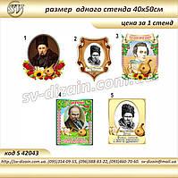 Портрет Т. Г. Шевченка, фото 1