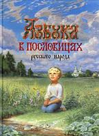 Азбука в пословицах русского народа.