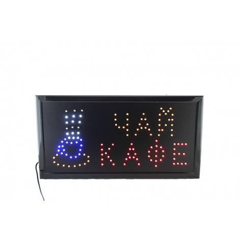 Вывеска светодиодная ЧАЙ/КАФЕ LED 48х25 см светового табло, фото 2