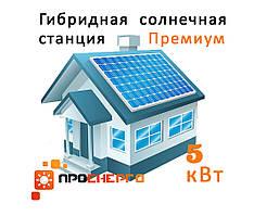 Гибридная солнечная станция 5кВт Премиум