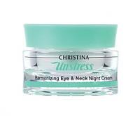 Гармонизирующий ночной крем для кожи вокруг глаз и шеи Christina Harmonizing Night Cream for eye and neck