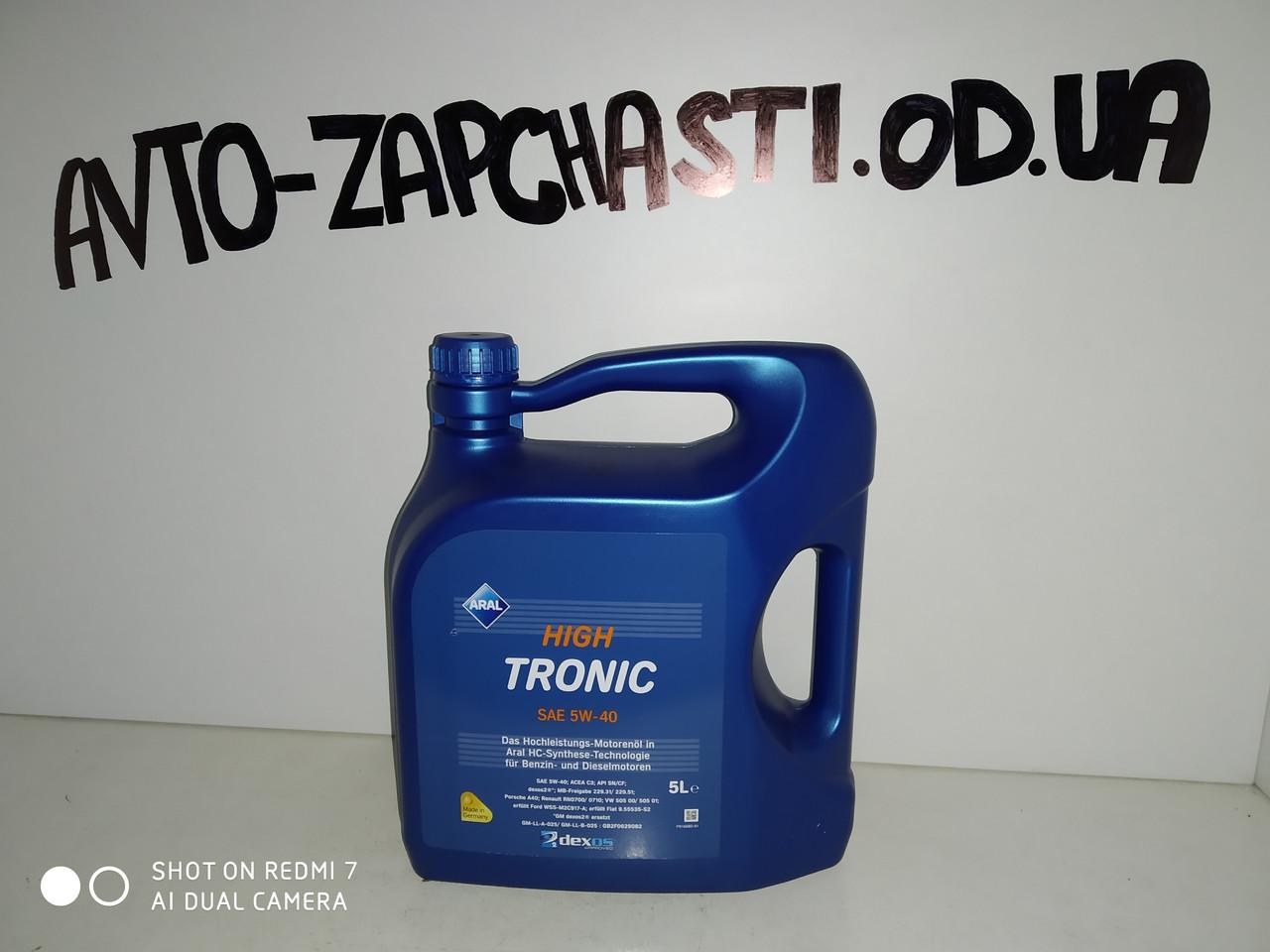 Масло моторное Aral High Tronic 5w40 5л