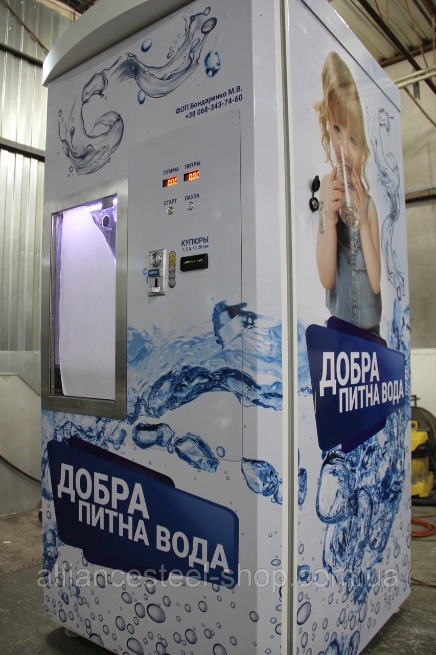 Автомат з продажу питної води (Альянс Сталь)