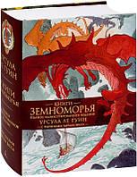 Книги Земноморья. Урсула Ле Гуин (Твердый)