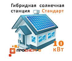 Гибридная солнечная станция 10кВт Пакет Стандарт
