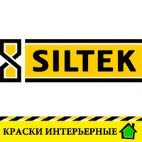 Краски ТМ Siltek интерьерные 2015