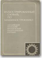Иллюстрированный словарь по машиностроению