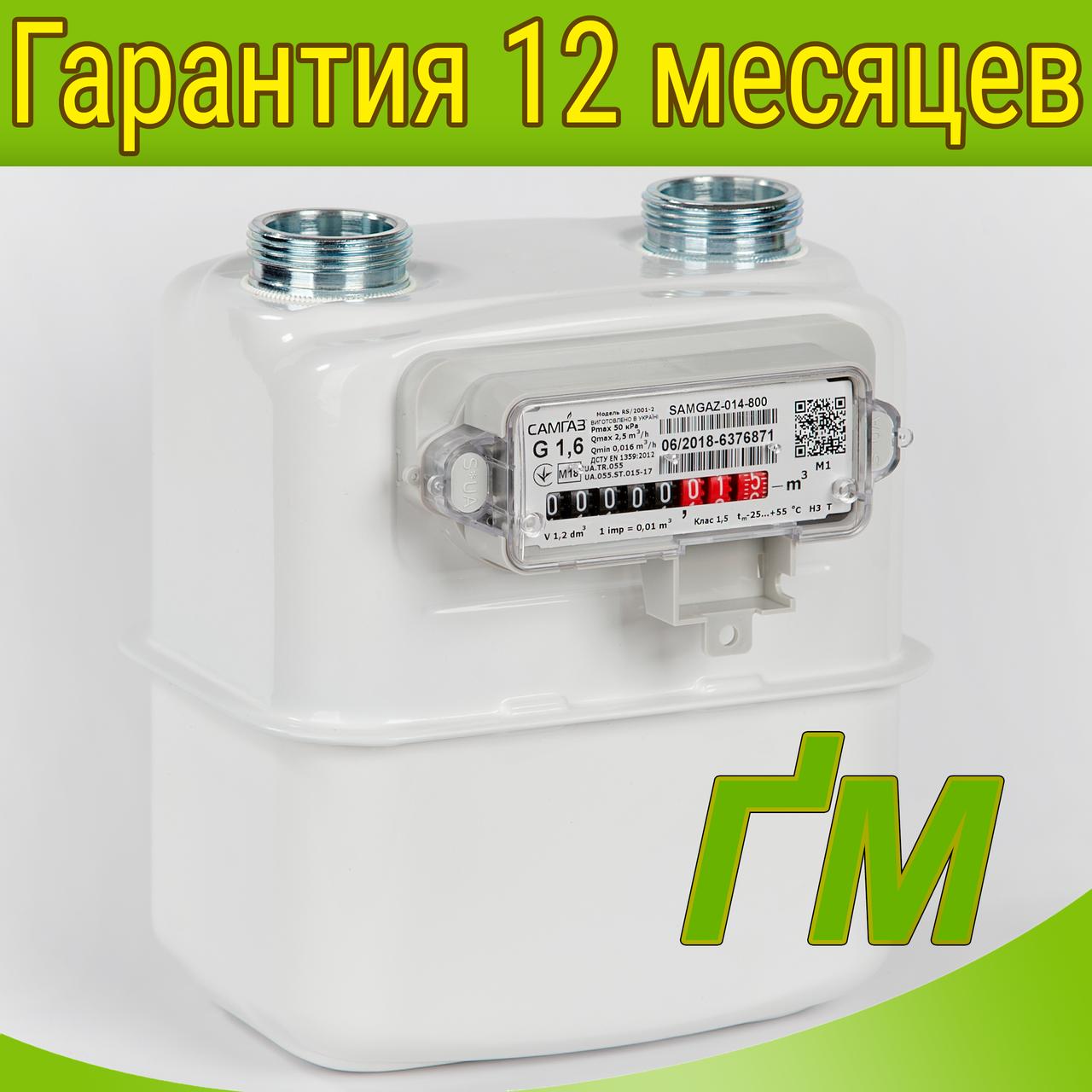 """Счётчик газа """"Самгаз"""" мембранный G4 RS/2001-2 1¼"""""""