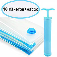 Набор вакуумных пакетов для хранения одежды (10 шт. + насос в комплекте)