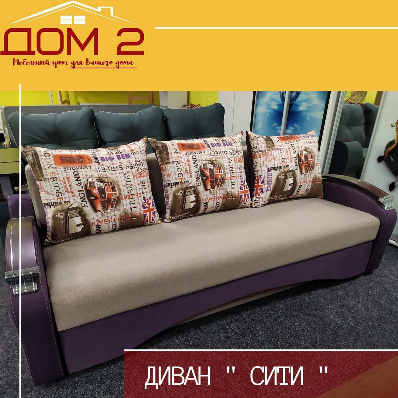 Комфортний диван Сіті з дерев'яними підлокітниками