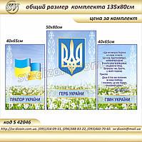 Модульный стенд с символикой украины