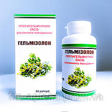 Гельмизолон