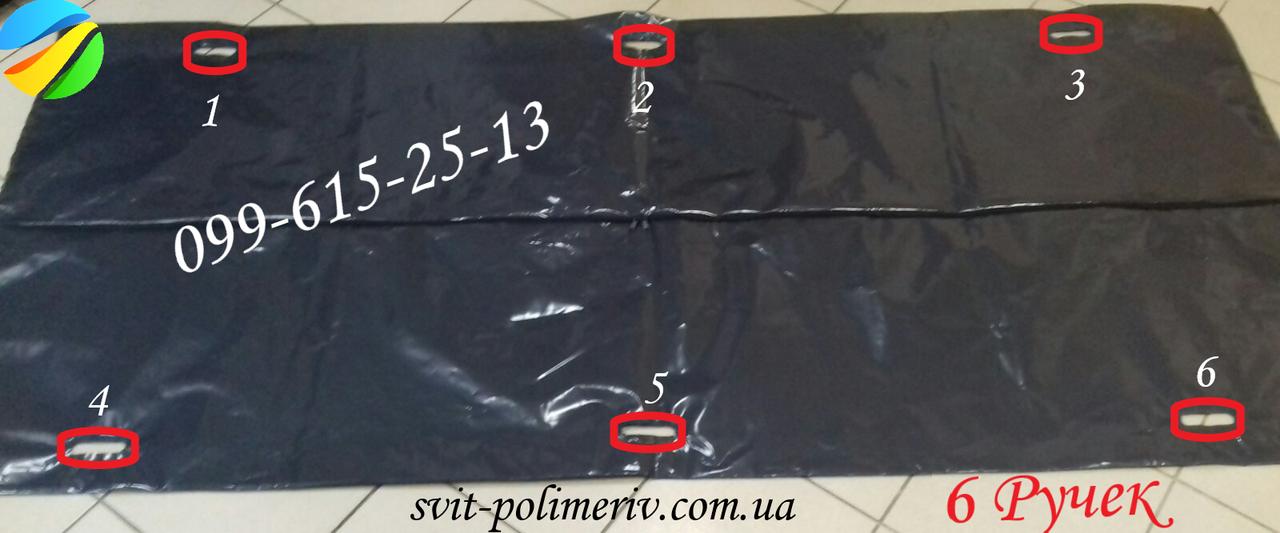 Мешки для трупов ( 6 ручек ) 200 кг, 10XL
