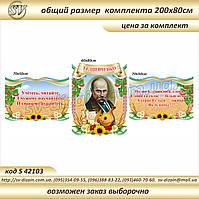 Высказывания Т.Г. Шевченка