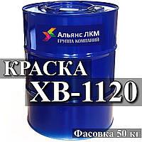 ХВ-1120 Эмаль  для окраски стальных и алюминиевых поверхностей изделий и оборудования,