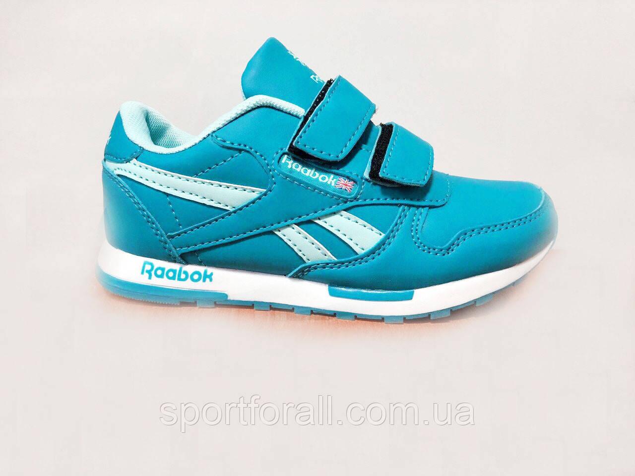 Детские кроссовки Reebok  р 31-35 C55-7