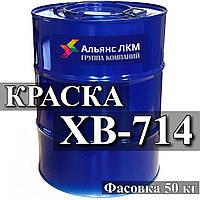 ХВ 714 Эмаль предназначена для получения химически стойкого покрытия