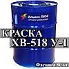 Краска ХВ-518 У-1 для окраски вооружения и боевой техники, стальных и алюминиевых поверхностей