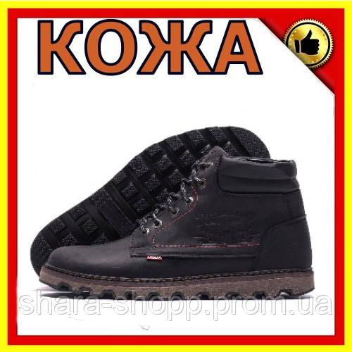 Зимнее кожаные ботинки мужские Levis Expensive Black Кожаные мужские ботинки