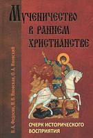 Мученичество в раннем христианстве. Очерк исторического восприятия
