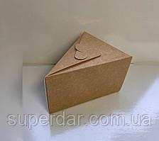 Коробка для одного шматка торта 150х110х90 мм., крафт СД02-01