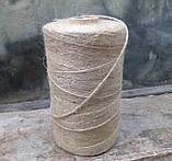 Шпагат джутовый двухниточный для вязания 0,6 кг, фото 3