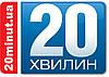 Баннерная реклама на новостном сайте «20minut.ua»