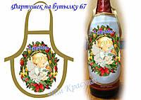 Фартук на бутылку №67