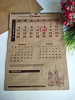Календар настінний на 2021