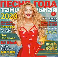 ПЕСНЯ ГОДА ТАНЦЕВАЛЬНАЯ 2020 MP3