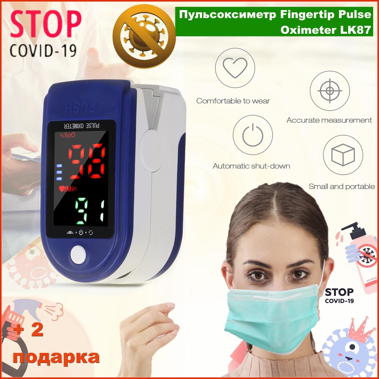 Пульсоксиметр медицинский на палец Fingertip Pulse Oximeter LK87 измерения кислорода крови пульсометр оксиметр