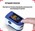 Пульсоксиметр медицинский на палец Fingertip Pulse Oximeter LK87 измерения кислорода крови пульсометр оксиметр, фото 2