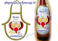 Фартук на бутылку №31