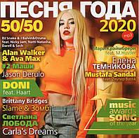 ПЕСНЯ ГОДА 50/50 2020 MP3