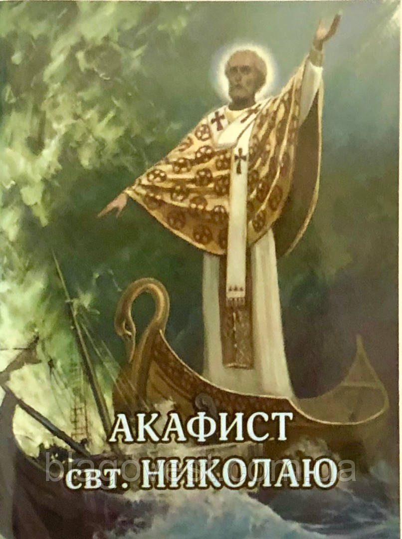 Акафіст свт. Миколі (кишеньковий)