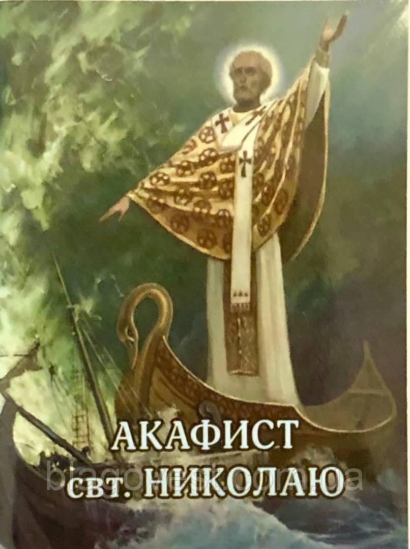 Акафист свт. Николаю (карманный)