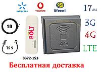 Полный комплект для 4G/LTE/3G c Huawei E8372h-153 + Антенна планшетная 4G/LTE/3G 17 дбі (824-2700 мГц)
