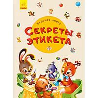 Книга для детей Секреты этикета 2+ (Ranok-Creative)Ранок Украина 123-1244016Р