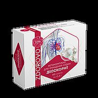 Діоскорит. Фітокомплекс для очищення судин