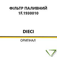 1F.1930010 Фільтр паливний DIECI