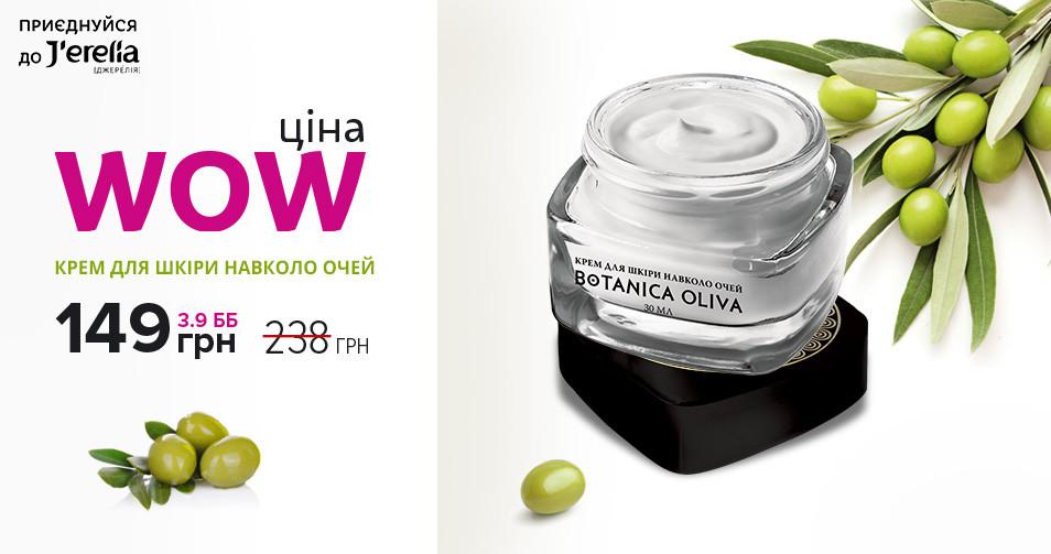 Крем для шкіри навколо очей з оливковим скваленом. Антиоксидантний ефект.  Крем для кожи вокруг глаз с оливков
