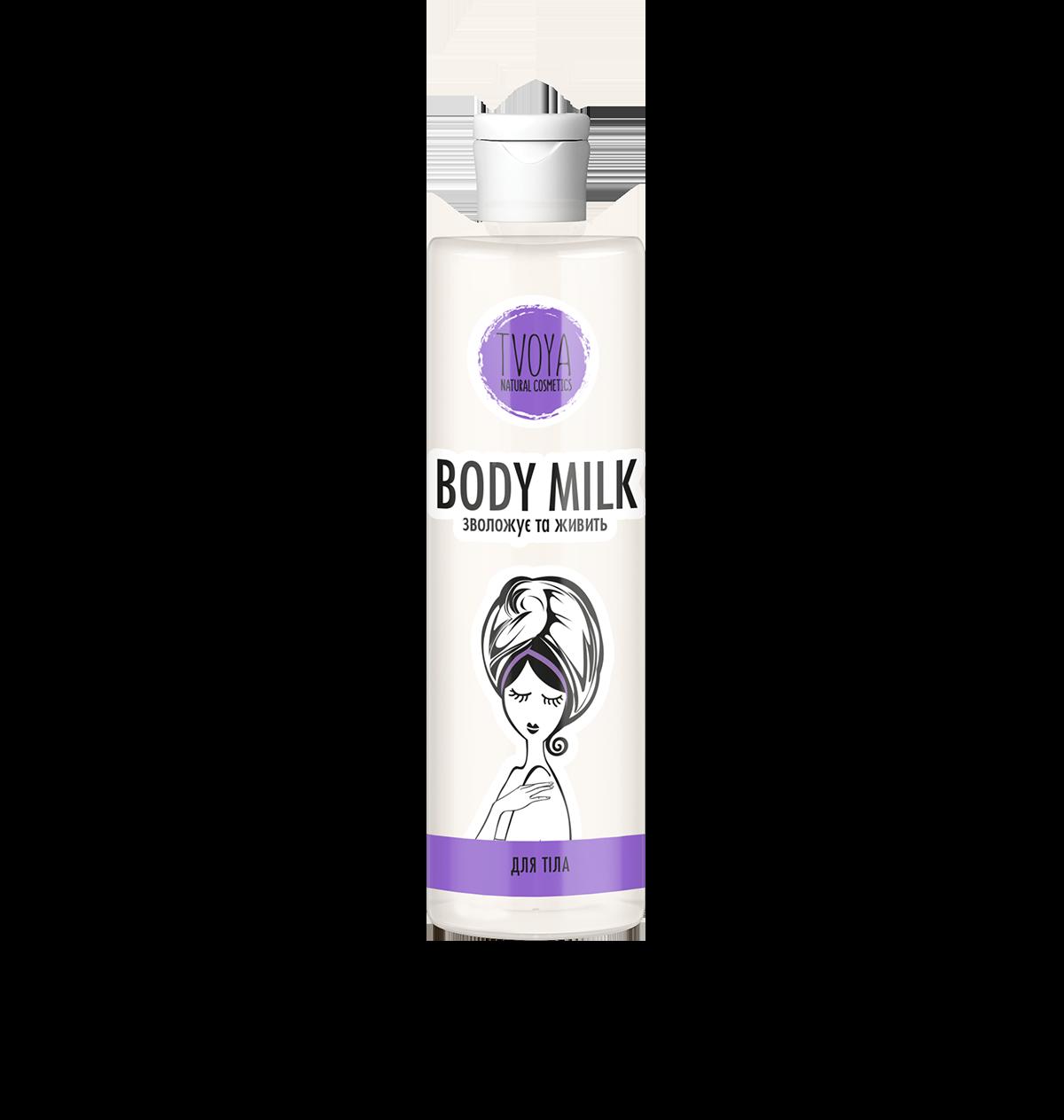 Молочко для тіла
