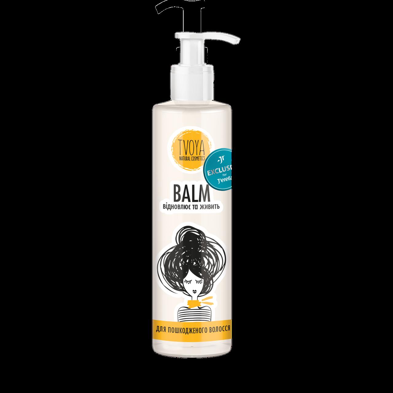 Бальзам для пошкодженого волосся