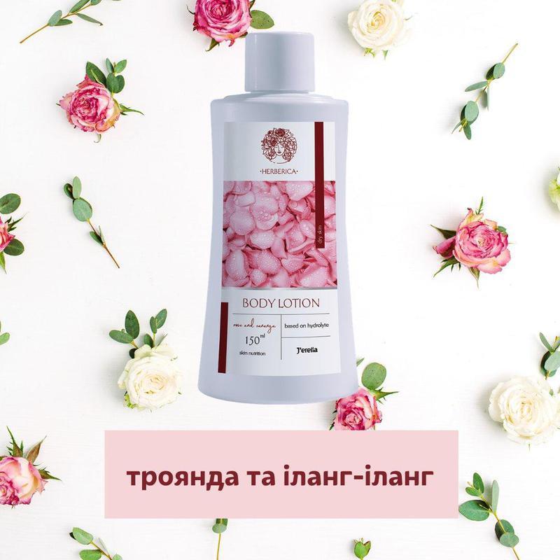 Лосьон для тела на основе гидролата для сухой кожи J'erelia  для тіла на основі гідролату для сухої шкіри