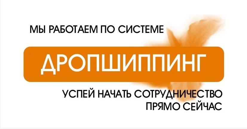 Предлагаем сотрудничество по системе дропшиппинг